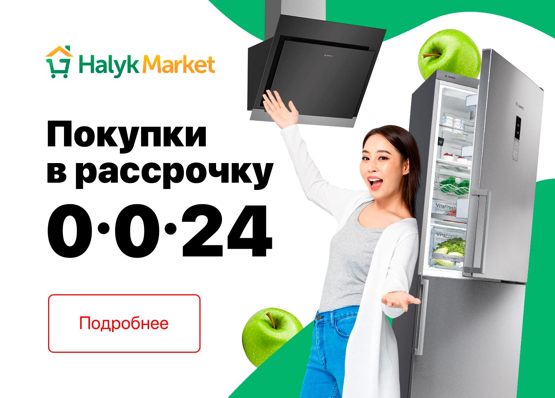 Рассрочка Halyk 0-0-24