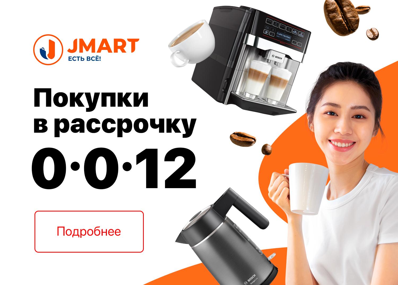 Рассрочка JMart 0-0-12