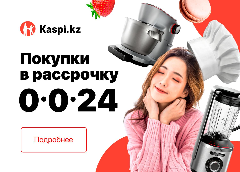 Рассрочка Kaspi 0-0-24