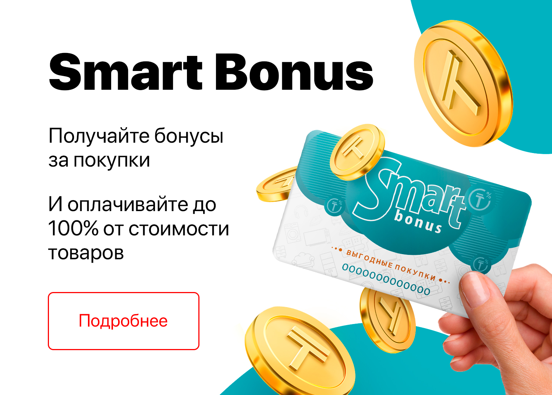 Smart Bonus